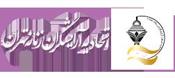 اتحادیه آرایشگران زنان تهران