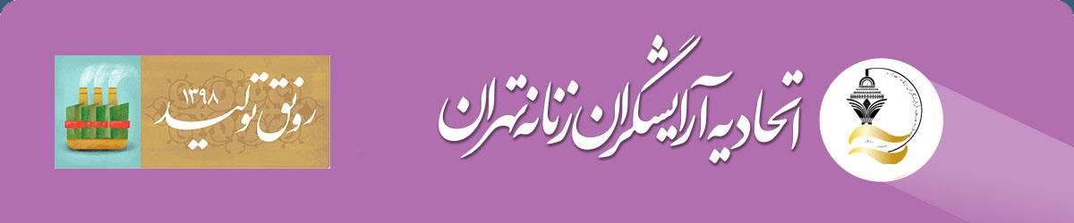 اتحادیه آرایشگران زنانه تهران