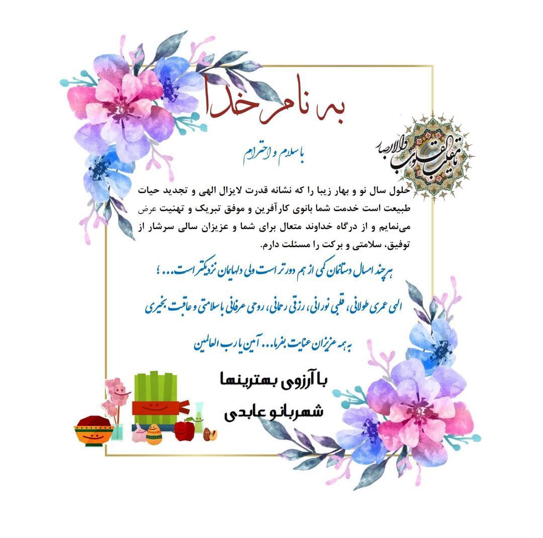 پیام تبریک رئیس اتحادیه به مناسبت آغاز سال1399